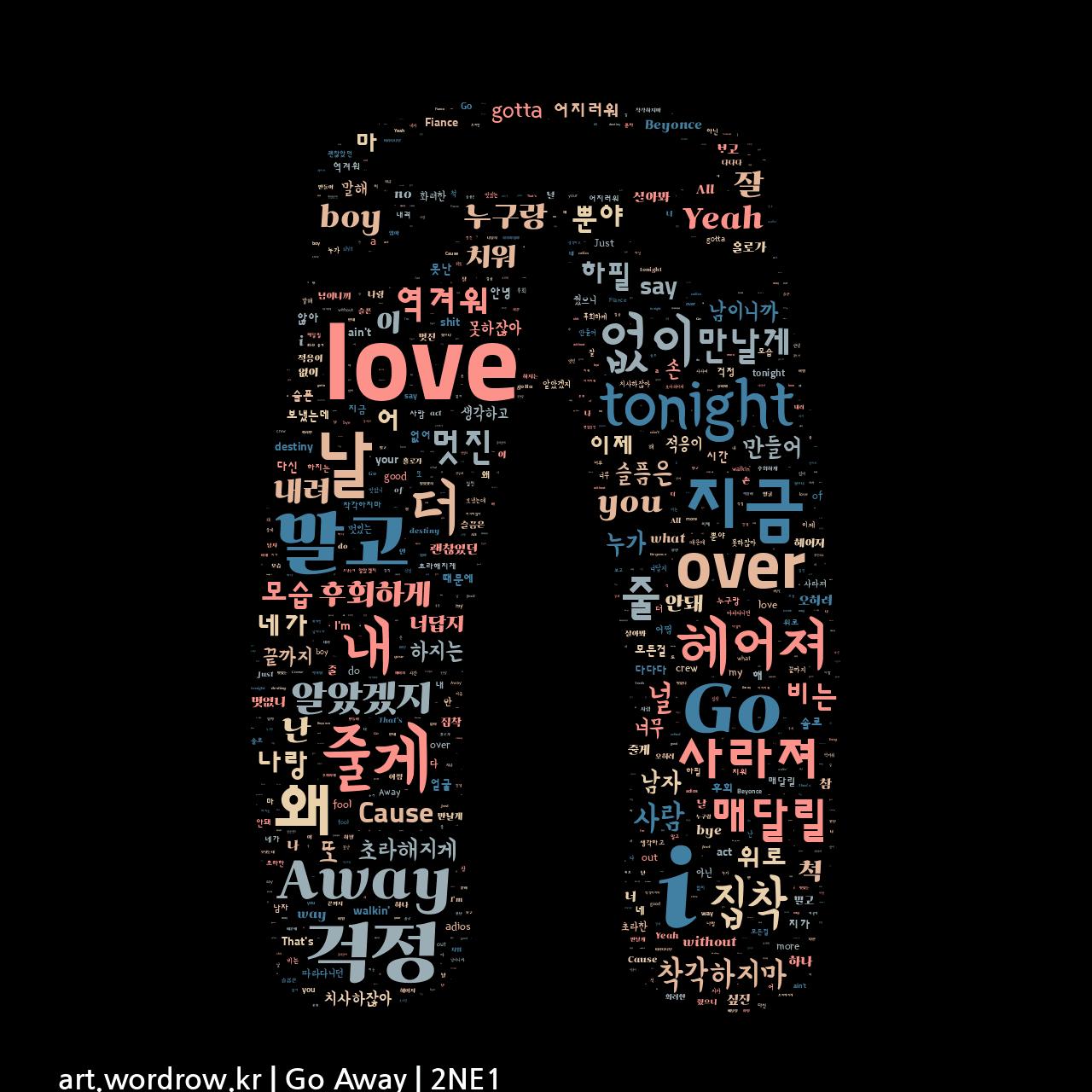 워드 클라우드: Go Away [2NE1]-44